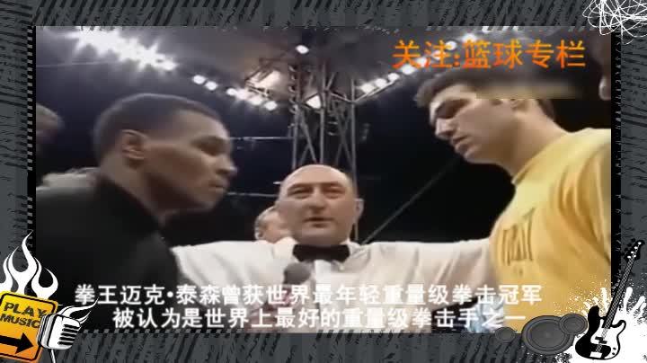 泰森打疯的结果, 竟然想把对手和裁判一起KO, 最后泰森笑了
