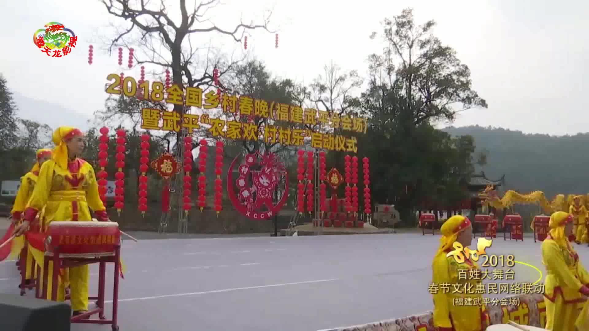 #新年套路#2018百姓大舞台春节文化惠民网络联动福建分会场《盛世欢歌》