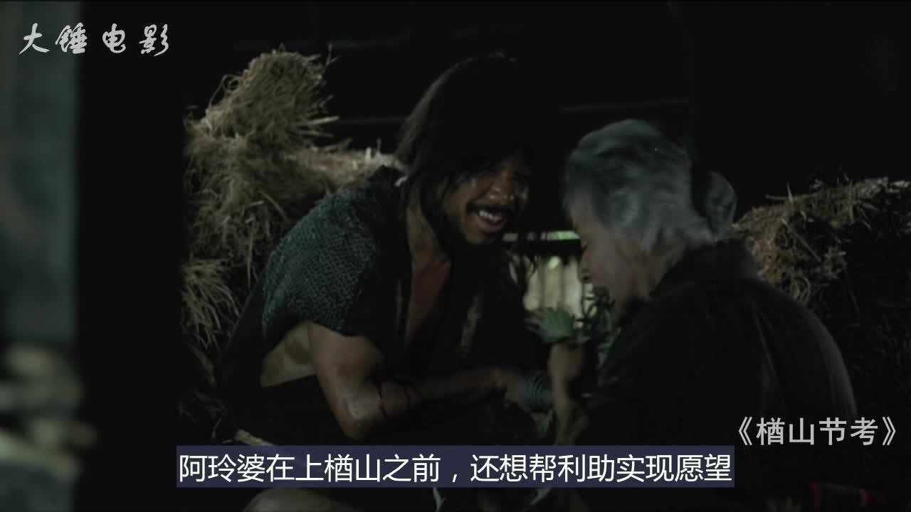 #追剧不能停#日本高分剧情片《楢山节考》:老人一到70岁,就被儿子背上山扔