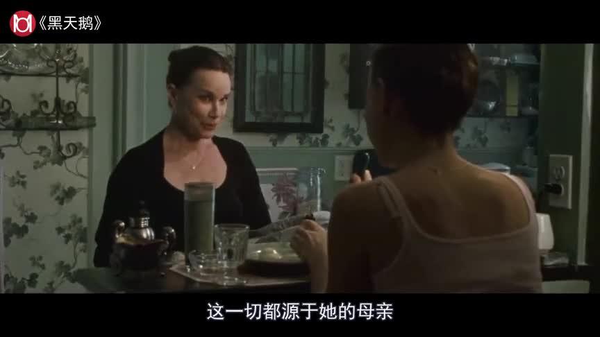 """#电影迷的修养#""""黑天鹅"""",不但撩男老师,还不断放纵自己__01"""