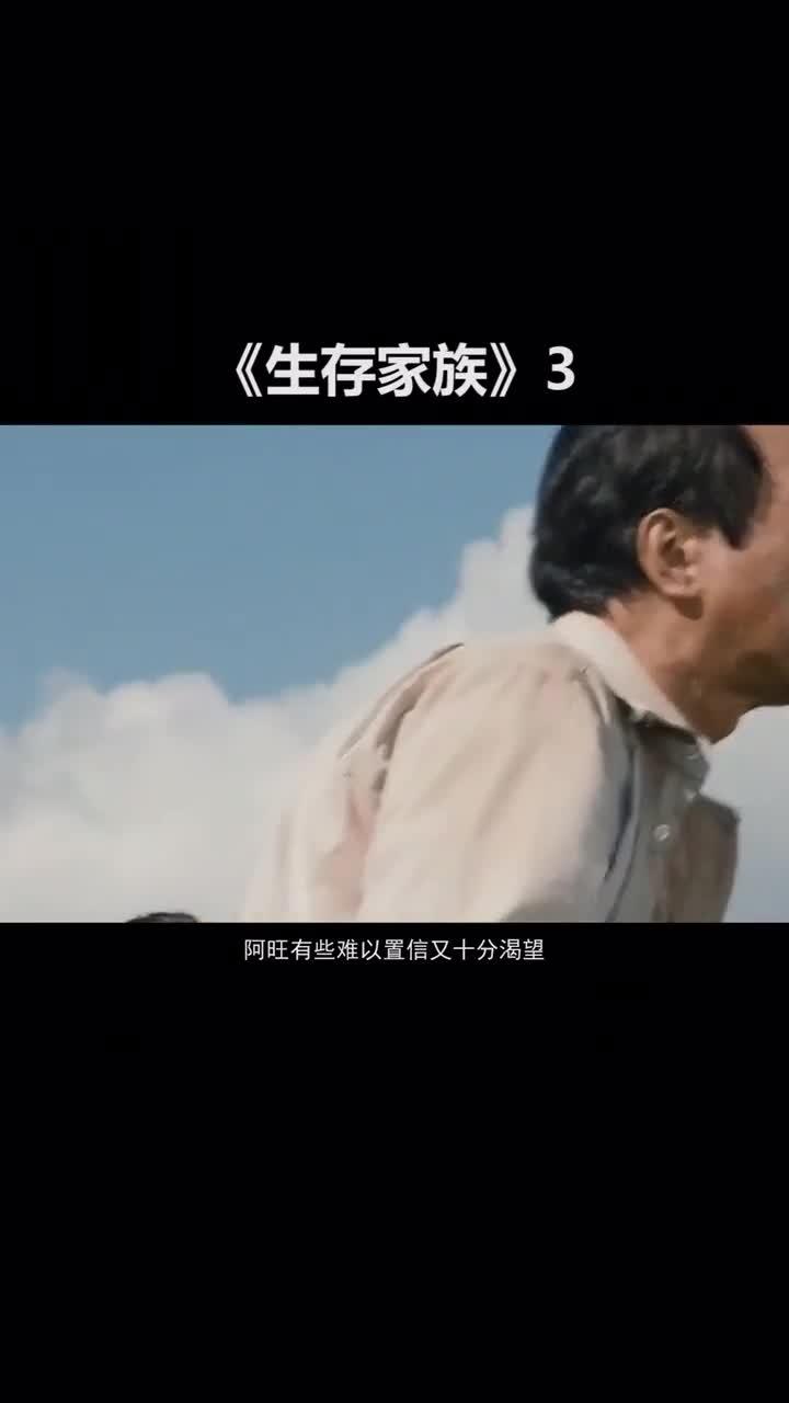 #电影#生存家族3