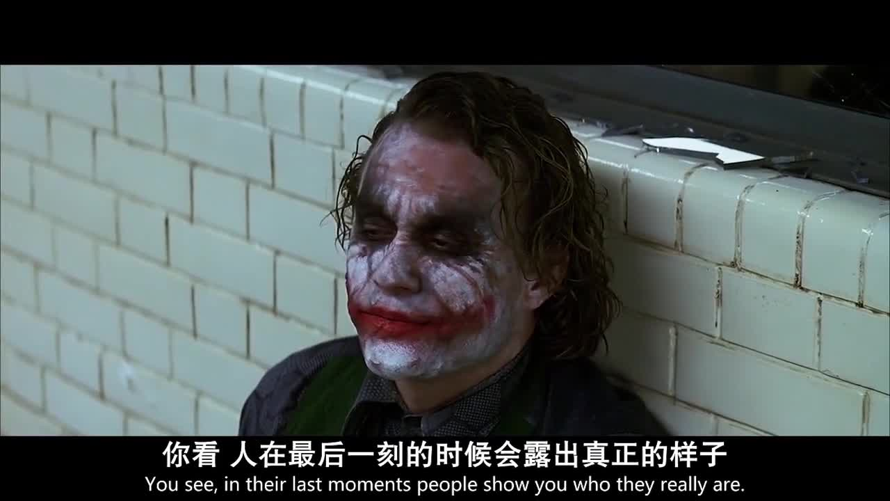 #蝙蝠侠:黑暗骑士#《蝙蝠侠:黑暗骑士》小丑揭示人性善恶