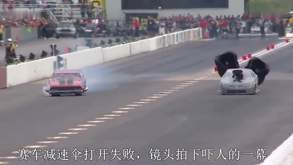 这种赛车为什么要配减速伞_ 如果没有它, 车手根本刹不住