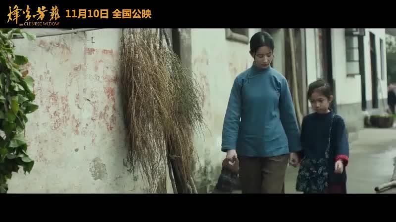 刘亦菲《烽火芳菲》曝幕后特辑 导演亲自上阵满身泥水