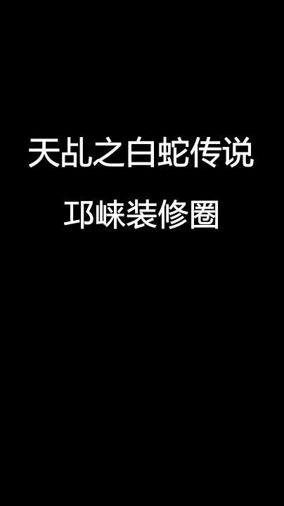 #经典看电影#天乩之白蛇传说【流年】