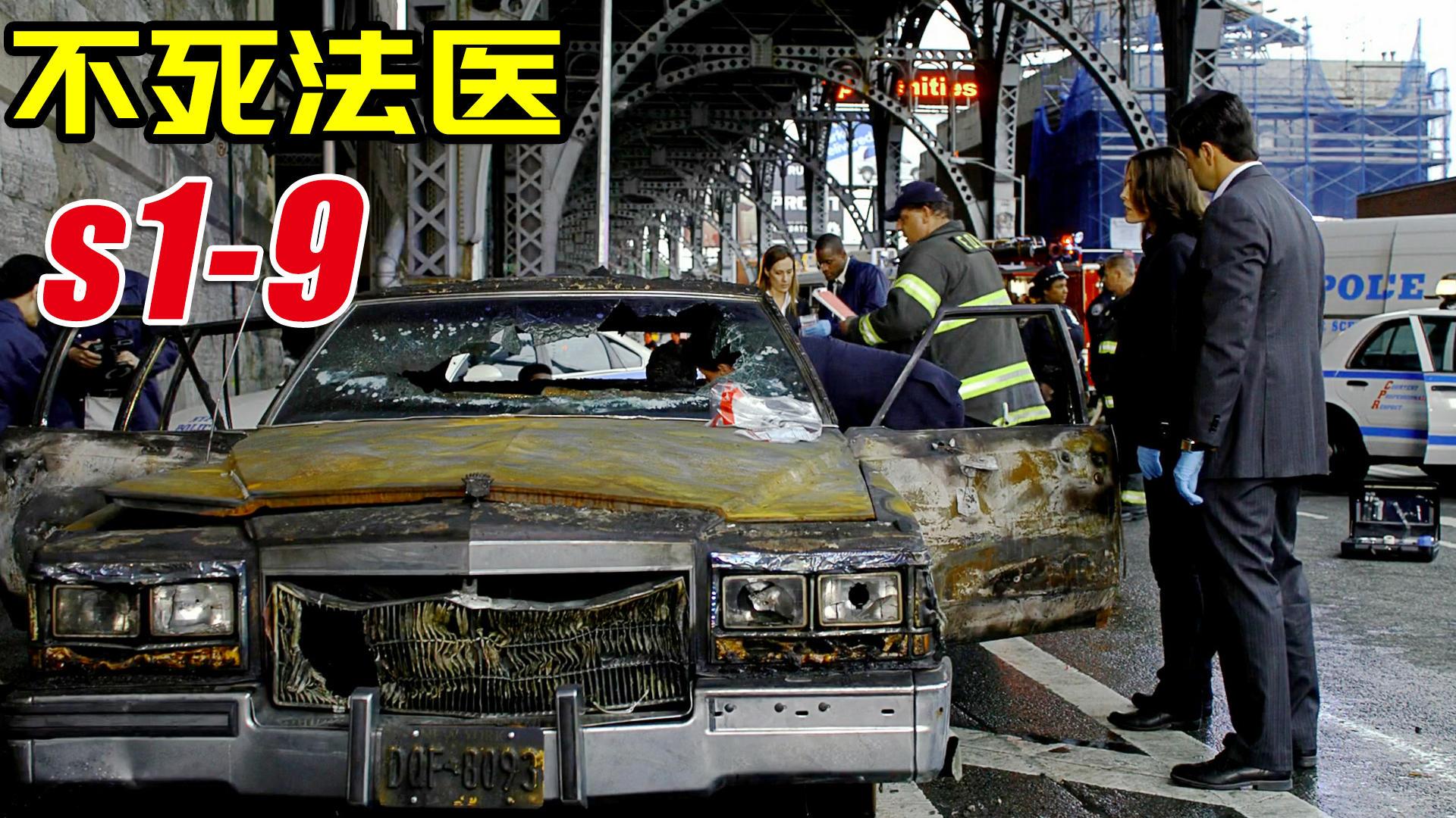 #追剧不能停#让富豪身败名裂的证据,却让他的车被烧毁!悬疑美剧《不死法医》