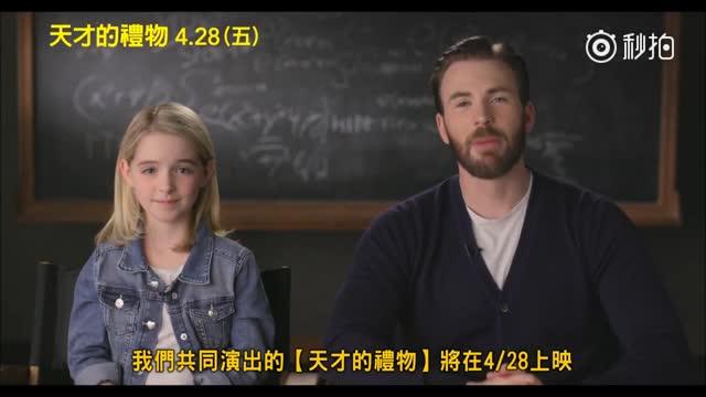 美队Chris Evans最新电影《天才的礼物》中文预告