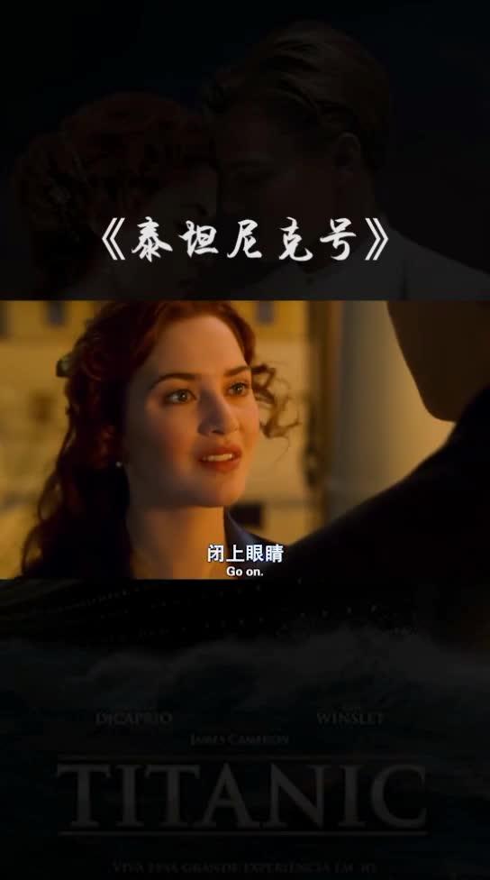 #影视#《泰坦尼克号》影史最经典的画面系列1