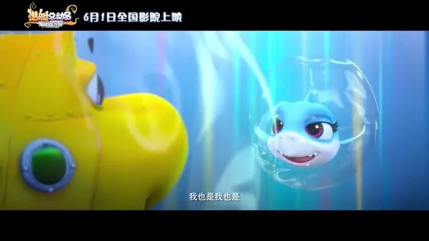 潜艇总动员:海底两万里 终极版预告片 海底冒险惊险不断