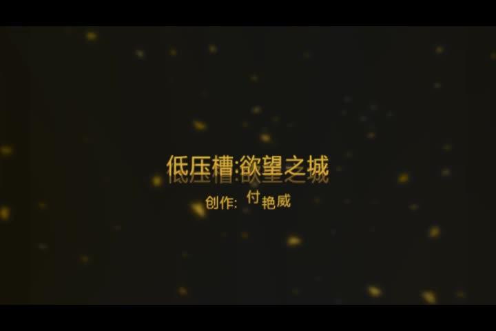 #羞羞看电影#张家辉动作特辑,低压槽:欲望之城