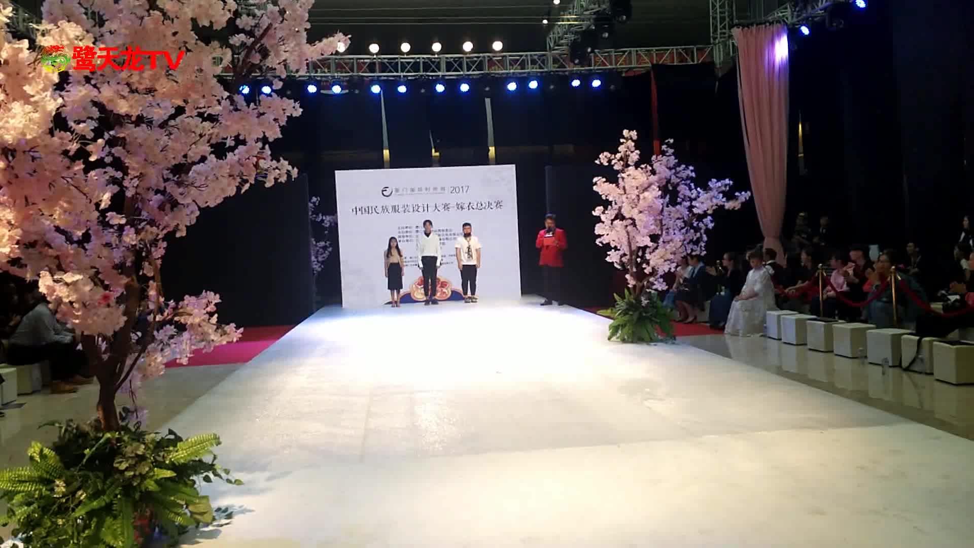 2017厦门国际时尚周暨中国民族服装设计大赛嫁衣总决赛(三)