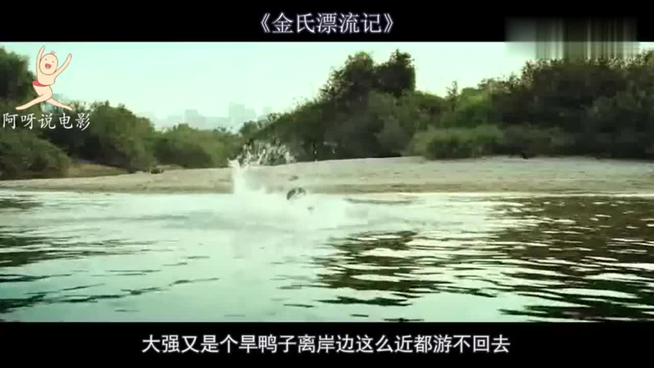 #影视#流落到荒岛,还不耽误用漂流瓶找女朋友,3分钟看《金氏漂流记》