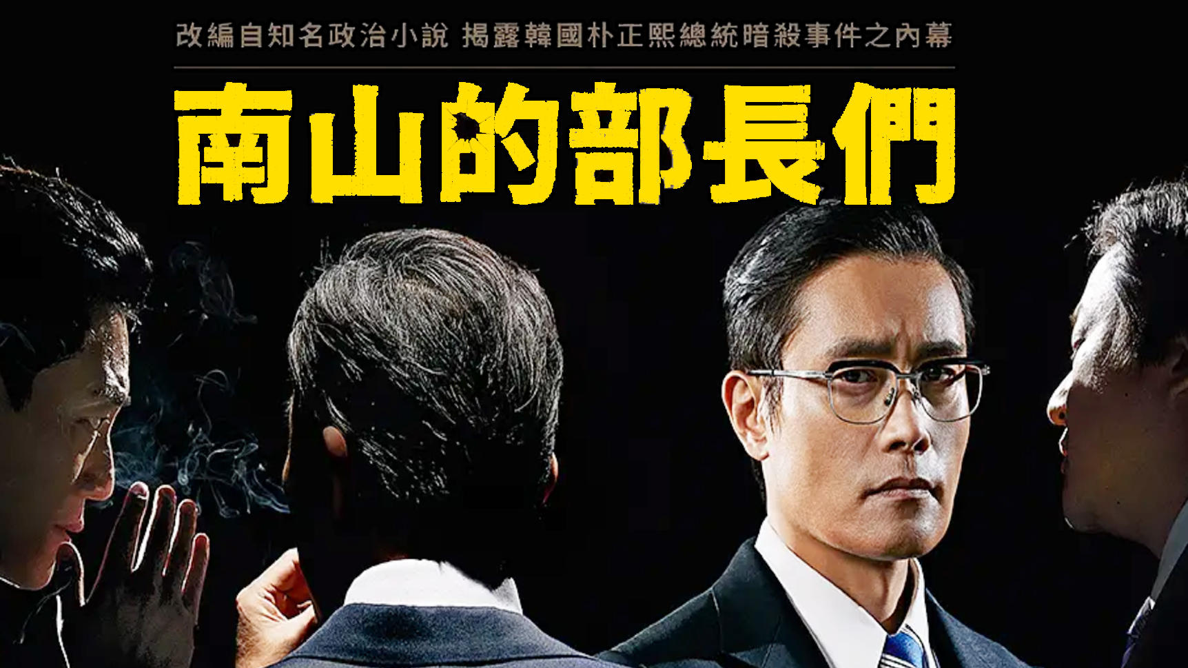 #电影解说#《南山的部长们》硬核劲爆,揭露韩国总统朴正熙被暗杀内幕