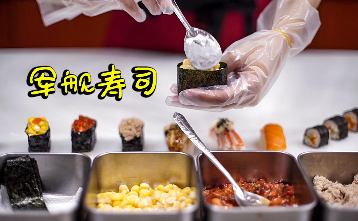 日料寿司入门篇,1分钟学做军舰寿司,美女手把手教学一学就会!