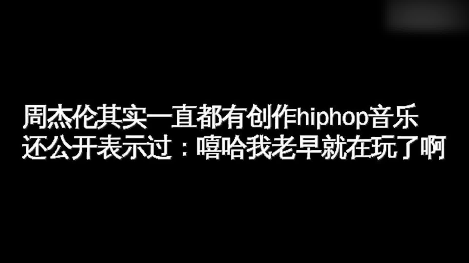 #经典看电影#周杰伦虽然没来《中国新说唱》,但他的徒弟来了!你看好吗?
