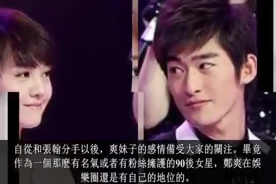 郑爽終于公开恋情和他在一起了 为了他拒绝了胡彦斌 刘洋!
