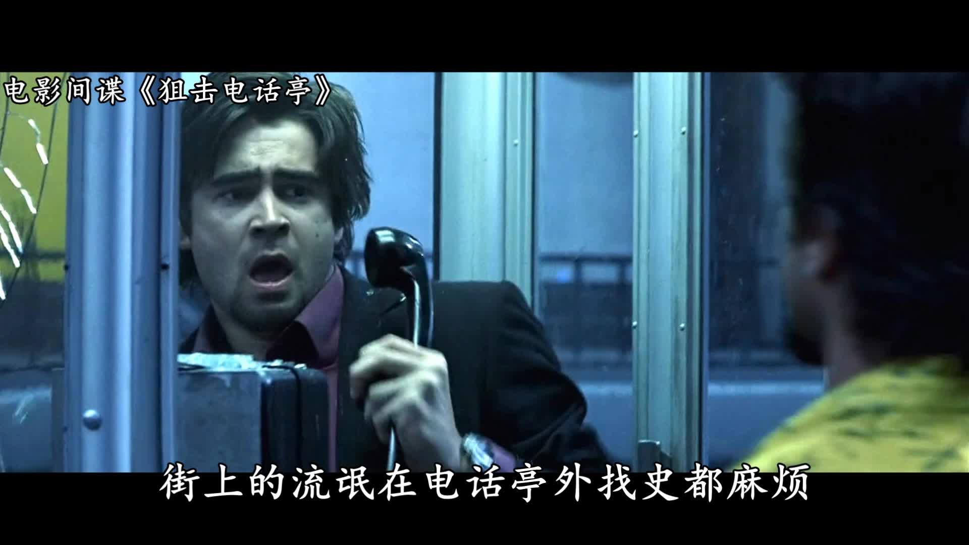 #经典看电影#男子被狙击手堵在电话亭,一放下电话就会被杀,他该如何逃生?