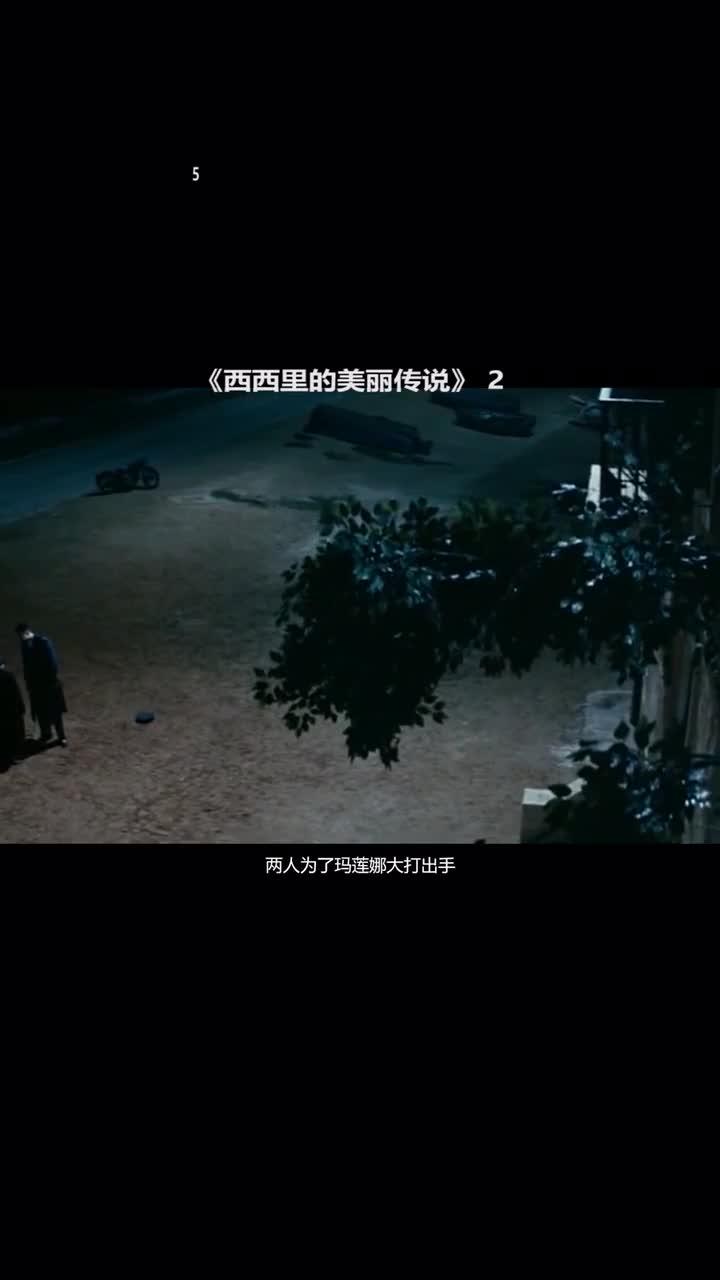 #电影#《西西里的美丽传说》美丽有时候也会成为罪恶(二)