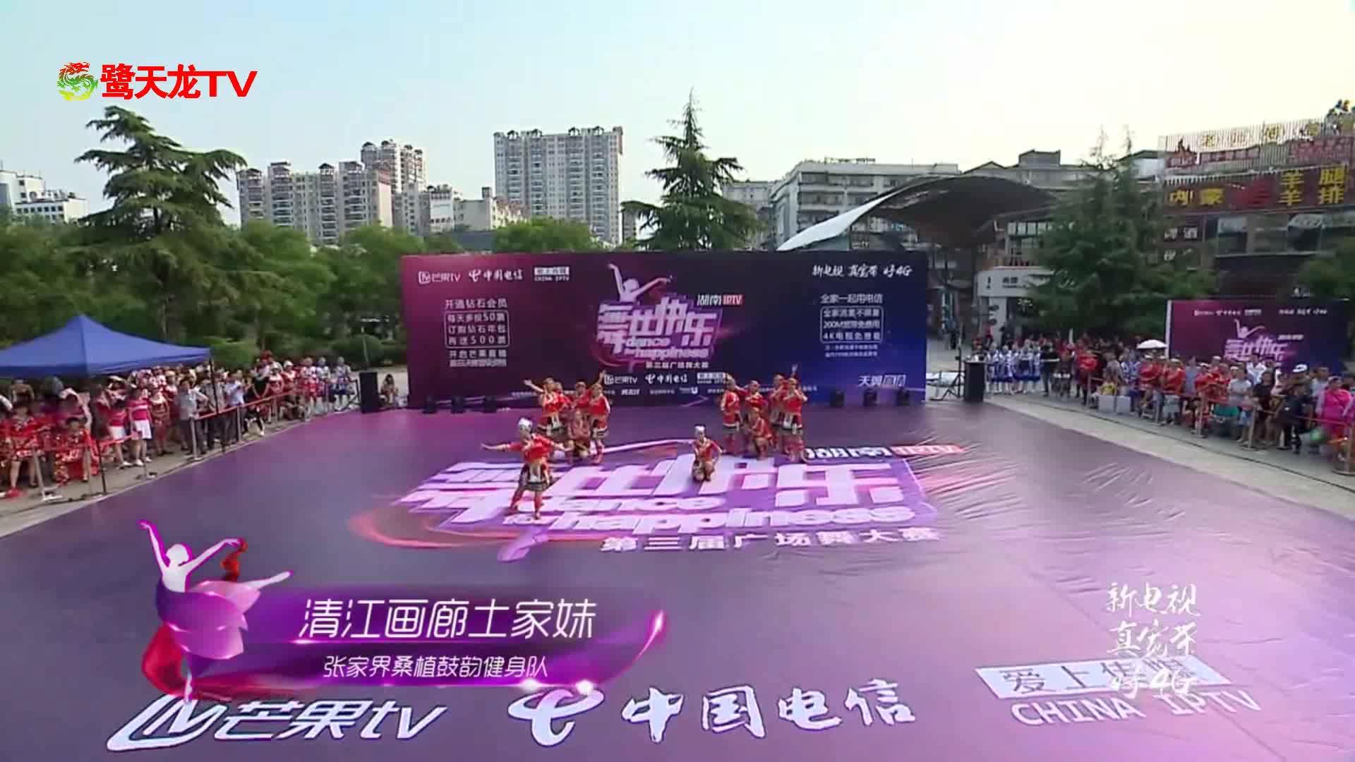 舞比快乐第三届广场舞大赛张家界站复赛曲目《清江画廊土家妹》