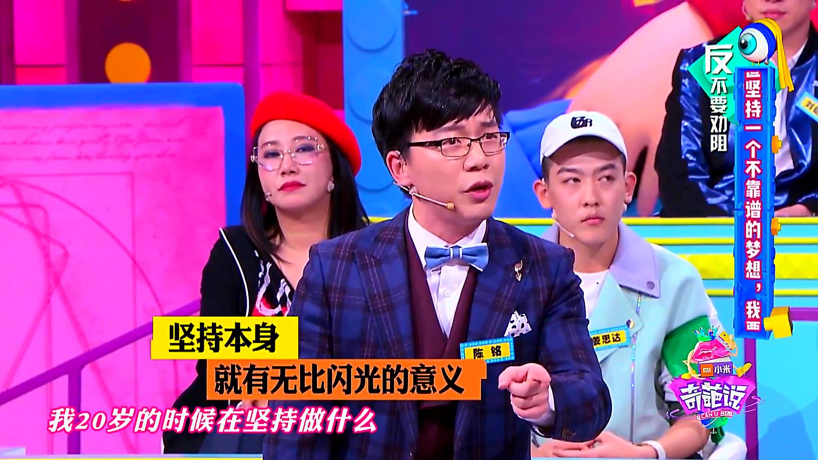 奇葩说:陈铭真严谨,规劝朋友的时候,阻止他只能把他往另一边推