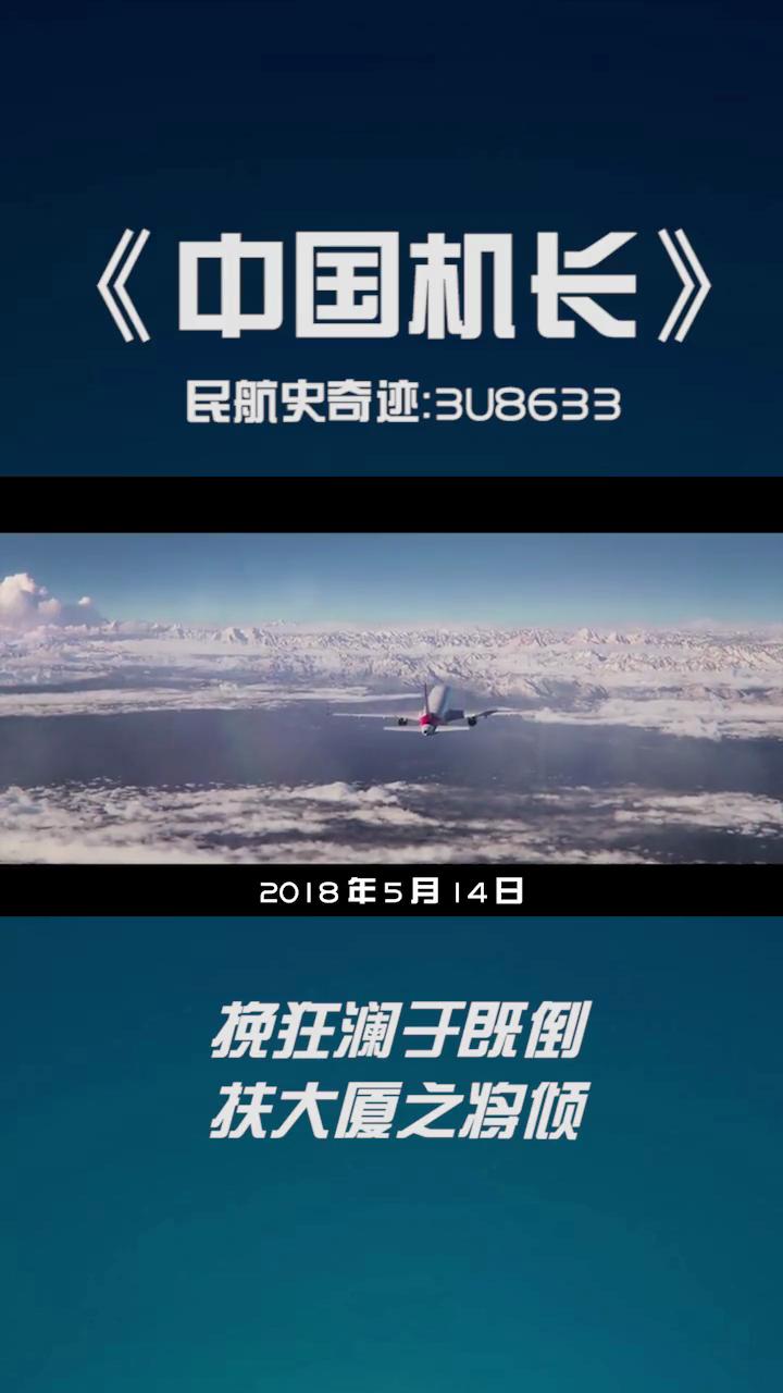 #影视#《中国机长》川航3U8633事件改编,民航奇迹