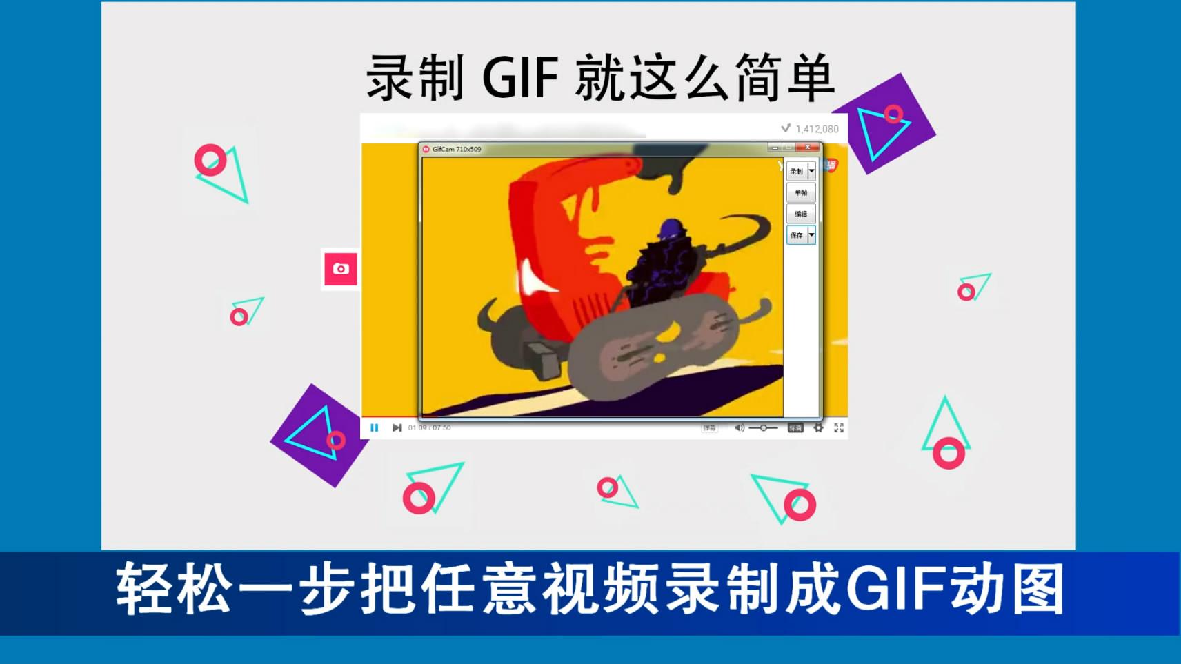 轻松一步把所看到的视频或电影直接录制成GIF动图