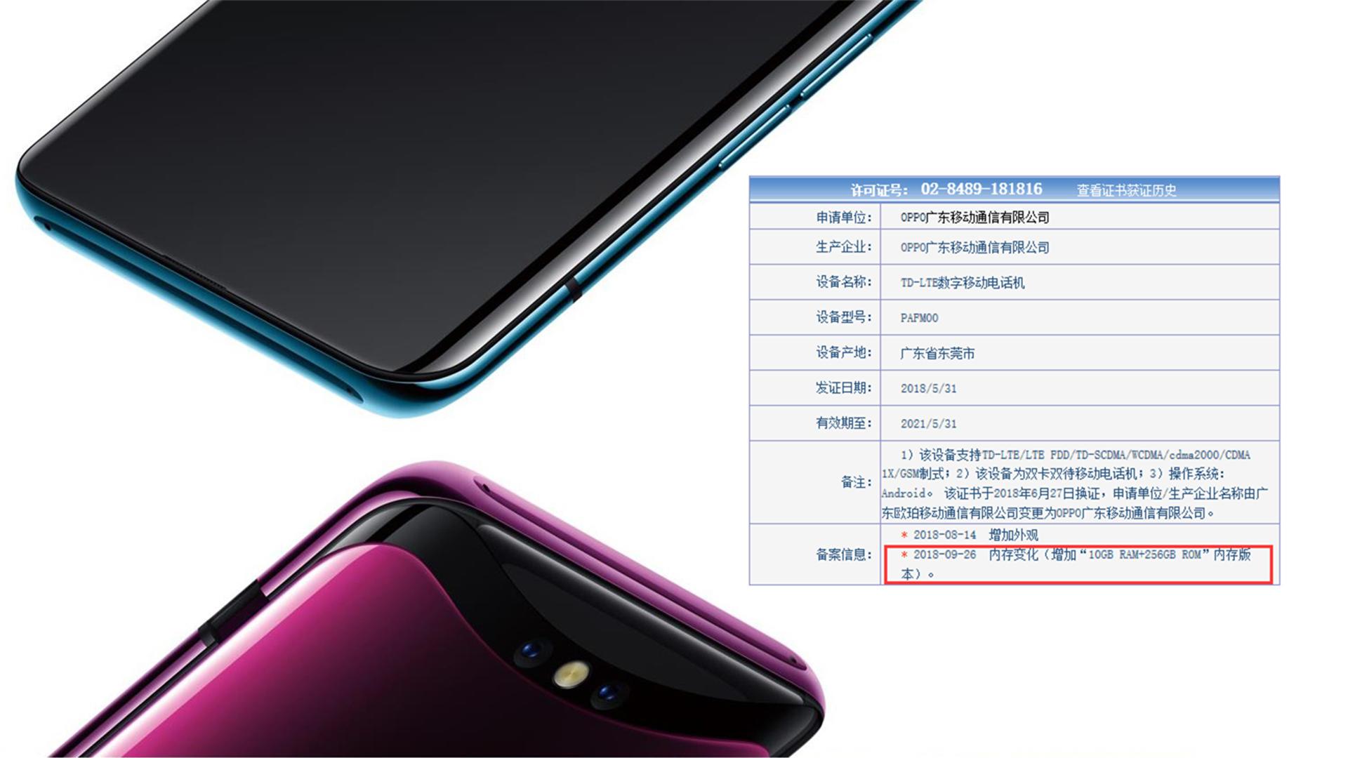 #手机数码#首款10G内存手机通过认证,手机将迎来大内存PK的时代?