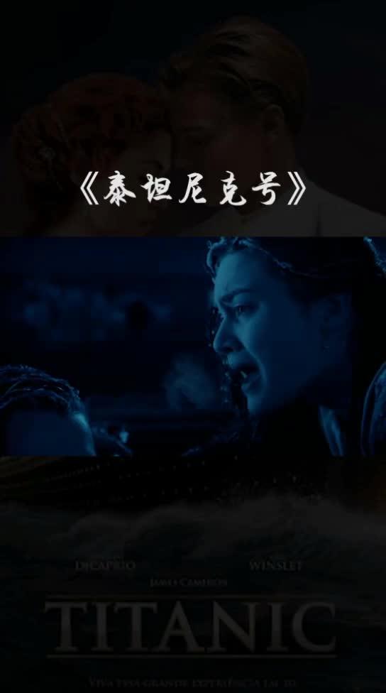 #影视#《泰坦尼克号》影史最经典的画面系列5(杰克沉入海底的这一幕,是不是心碎了很多人)
