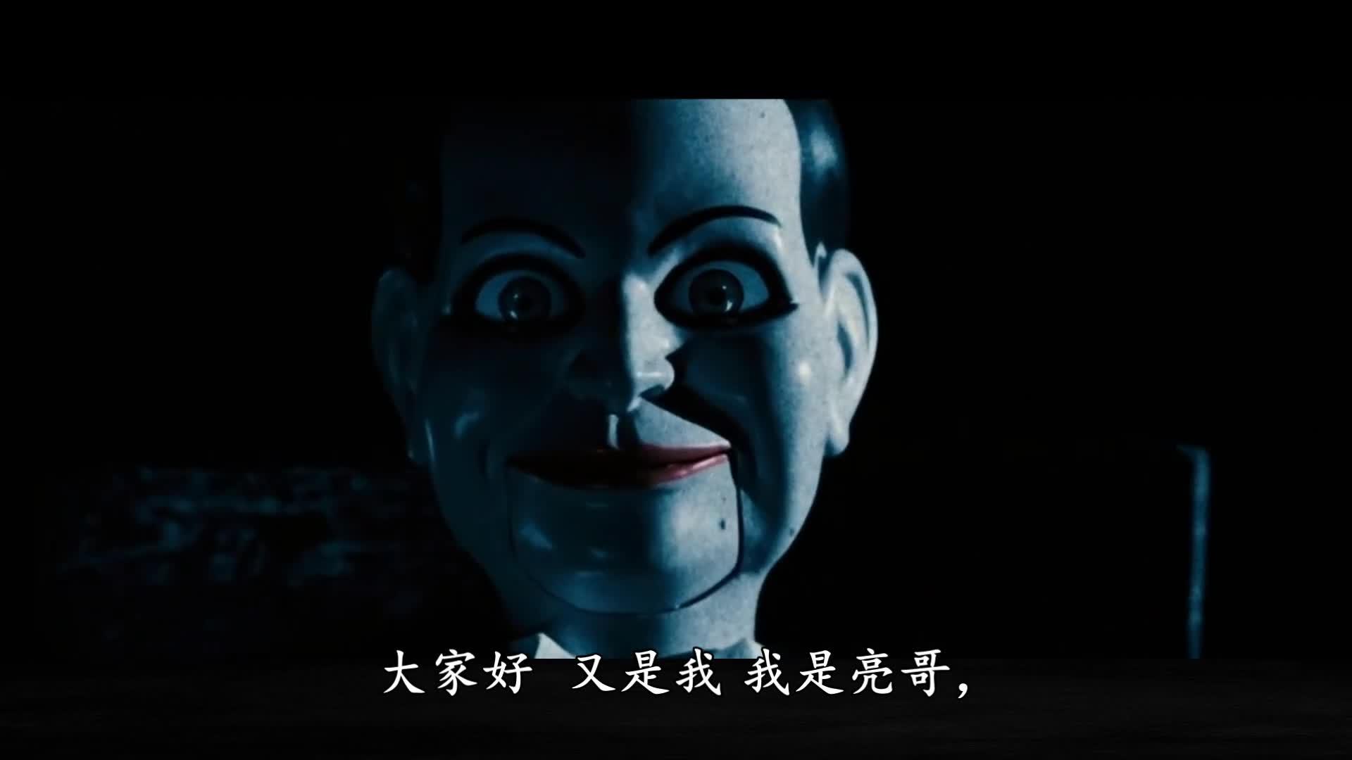 #惊悚看电影#几分钟看完恐怖惊悚电影《死寂》,一个可怕的故事