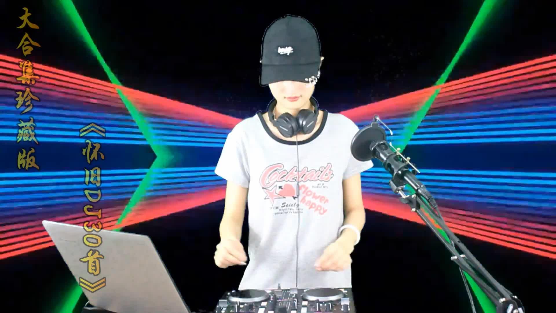 一路狂飙,《怀旧DJ30首》大合集珍藏版!