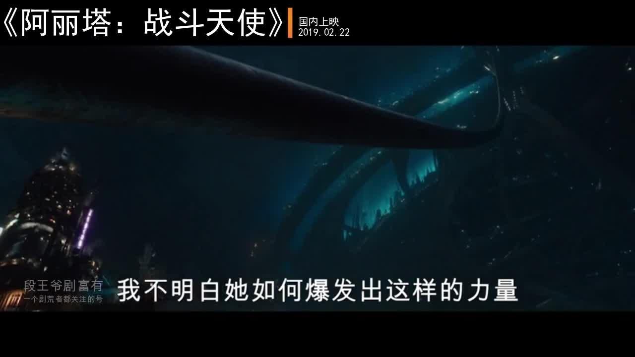 #预告片#2.22国内院线上映总汇:《阿丽塔》《朝花夕誓》