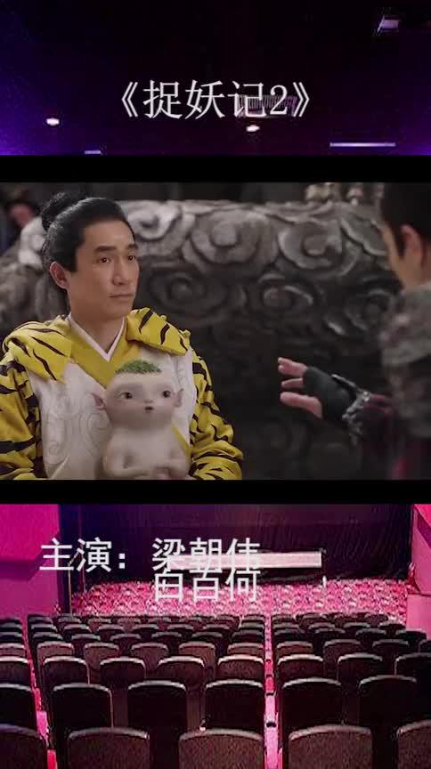 #经典电影#《捉妖记2》梁朝伟卖妖,真是狮子大开口!