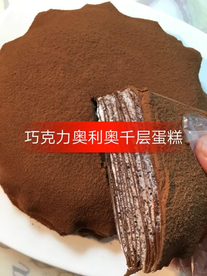 #舌尖上的美食#巧克力奥利奥千层蛋糕