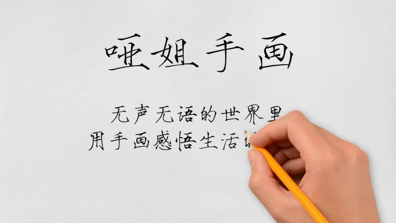 哑姐手画:音乐魔术师张雨生
