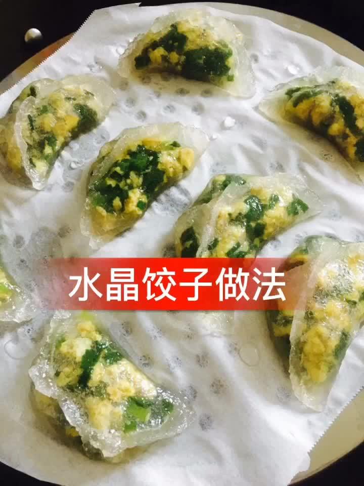 水晶饺子制作全过程:做法简单!好看又美味!