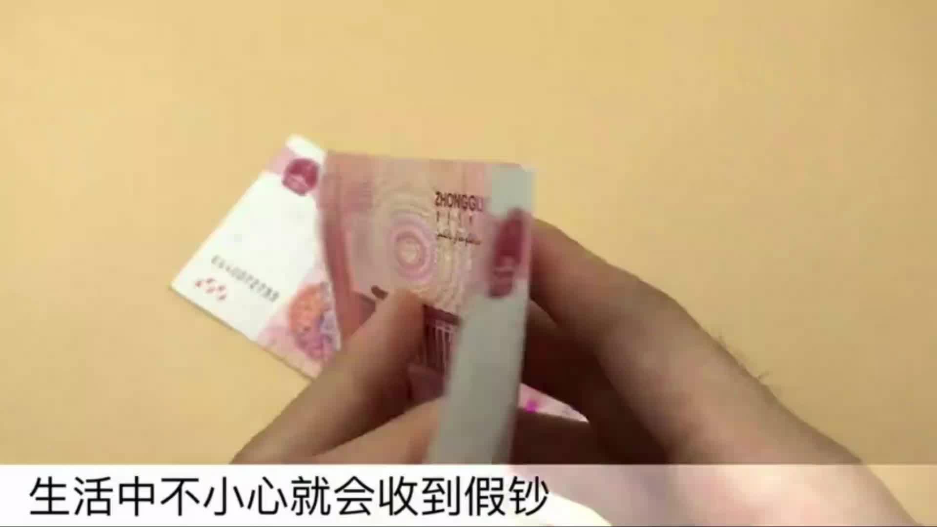 #生活妙招#钞票对折一下就能辨别真假,再也不怕收到假币了