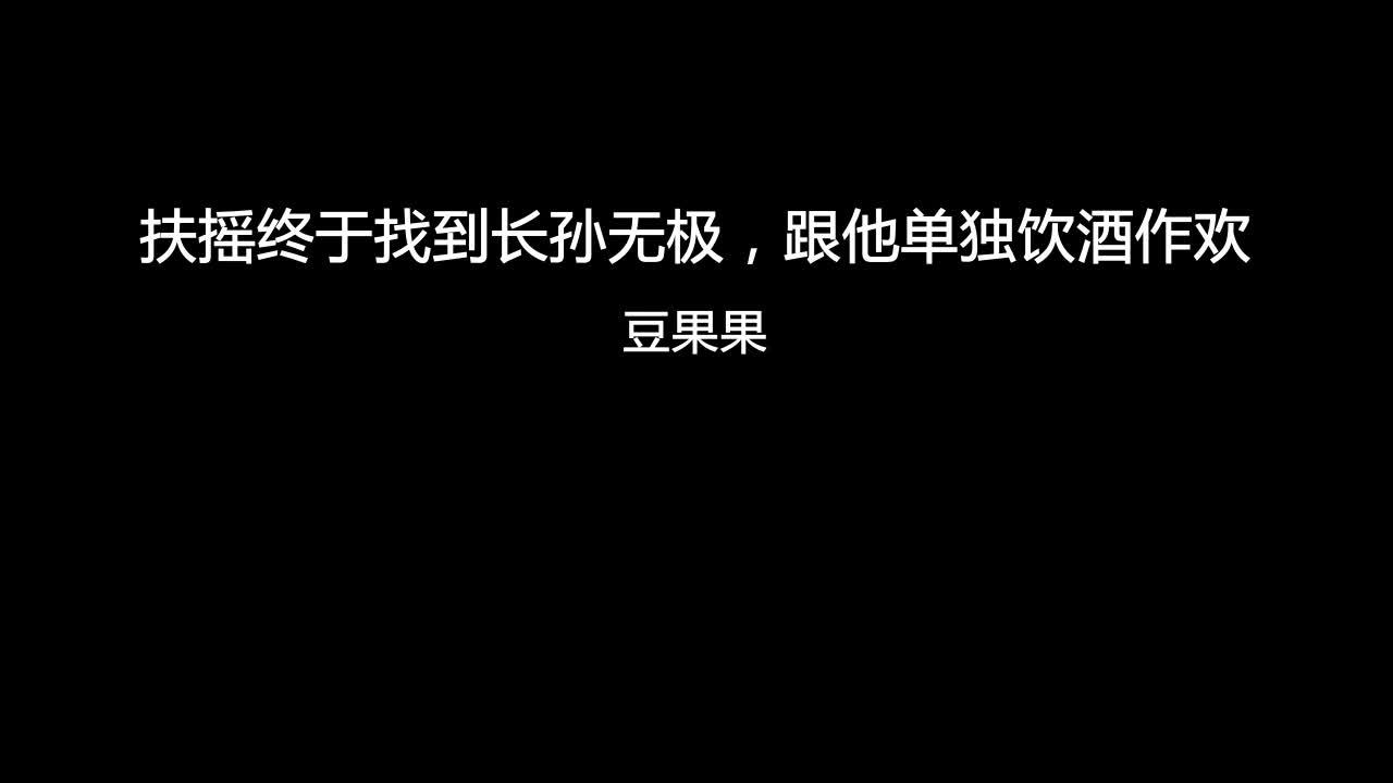 #电影最前线#扶摇终于找到长孙无极,跟他单独饮酒作欢