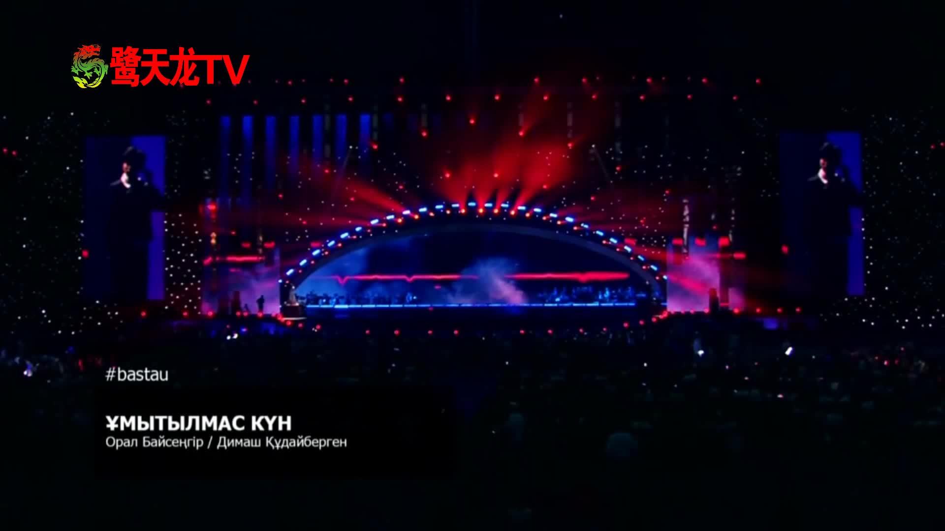 2017迪玛希bastau演唱会:迪玛希《难忘的一天》