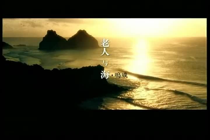海鸣威《老人与海》