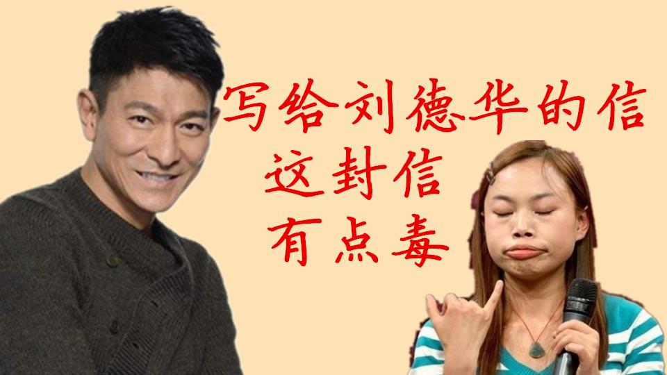 爱凤姐写给刘德华的一封信,信的内容有点毒