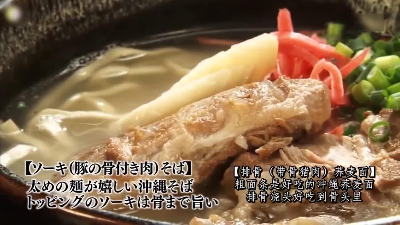 井之头五郎美食家,尝试排骨荞麦面