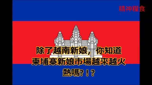 除了越南新娘,你知道柬埔寨新娘越来越火热吗 !