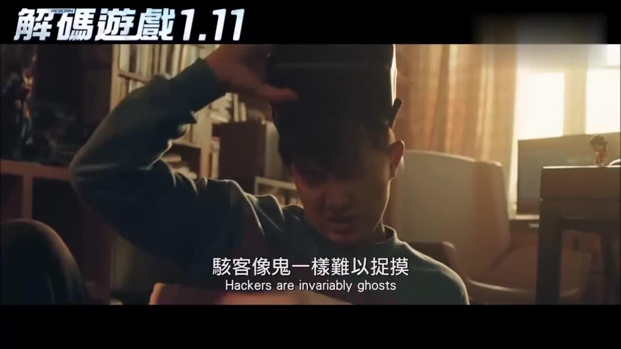 #电影#天才骇客韩庚VS跨国犯罪集团《解码游戏》电影预告