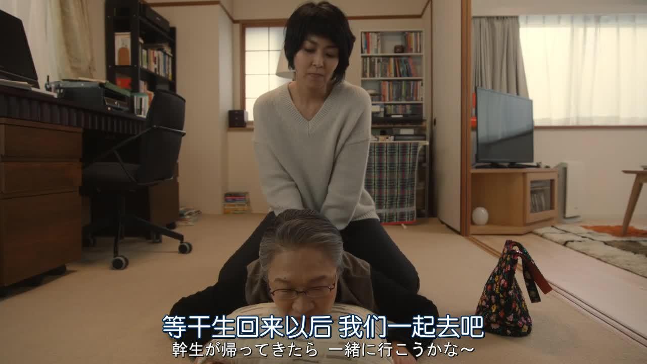 真纪与镜子在东京的公寓中重逢。