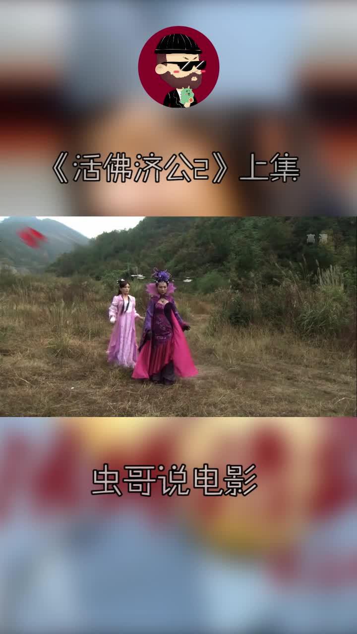 #影视#中二神话剧《活佛济公2》,台词简直太羞耻了 上集