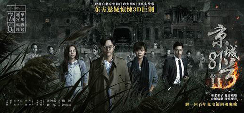 #电影解说#小涛讲电影:几分钟看完国产恐怖电影《京城81号2》