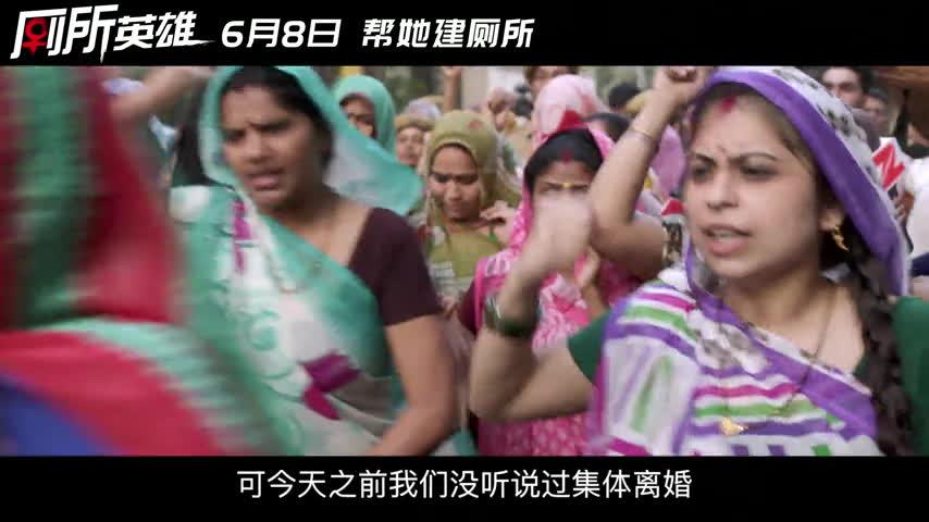 """厕所英雄 """"集体离婚"""" 女性为厕所掀起革命"""