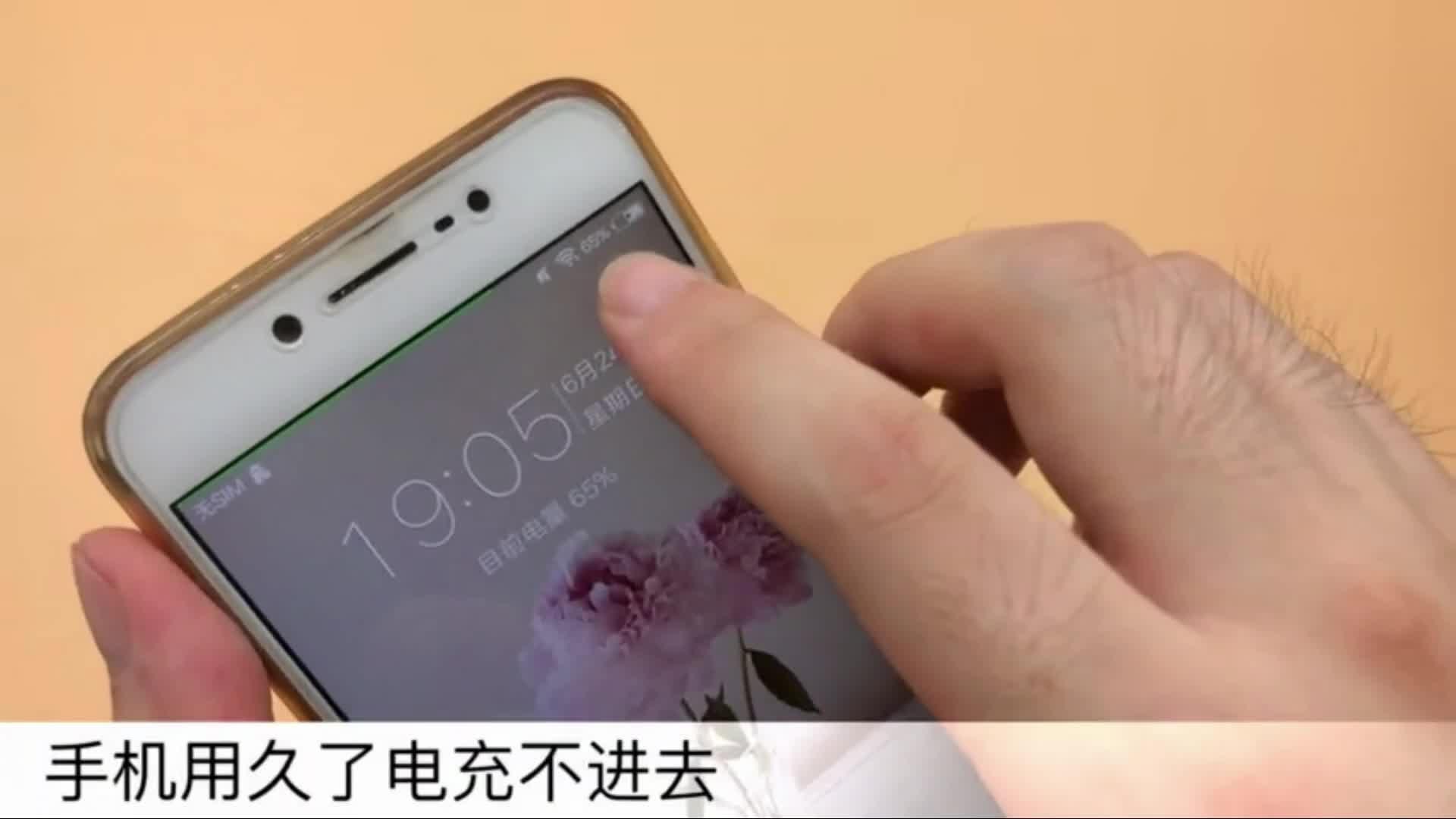 #生活妙招#手机充不进去电怎么办,用牙签吧!试试看!