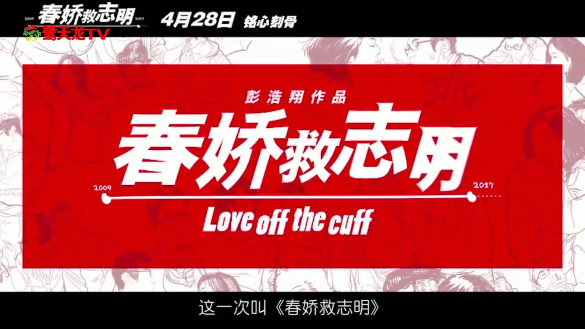 《春娇救志明》污力十八级,杨千嬅余文乐扭转爱情危机