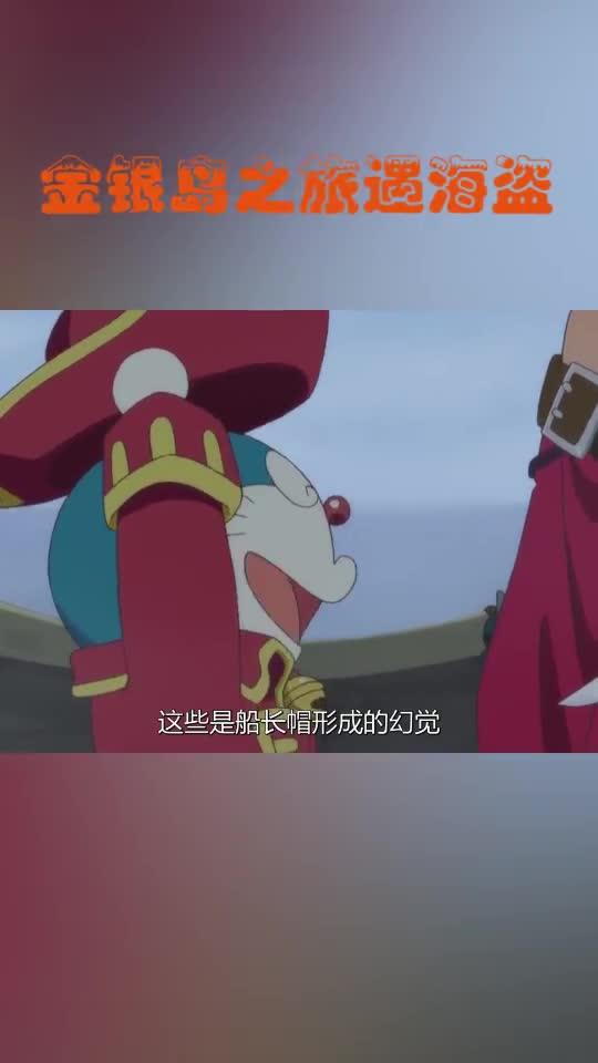 《哆啦A梦》哆啦A梦太贪玩,不小心搞丢百宝袋,又招惹上海盗